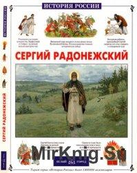 Сергий Радонежский (История России)