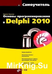 Основы программирования в Delphi 2010 (+CD-ROM)