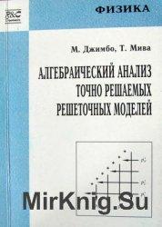 Алгебраический анализ точно решаемых решеточных моделей
