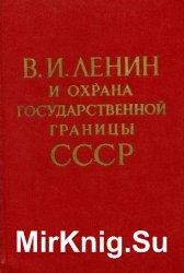 В.И. Ленин и охрана государственной границы СССР