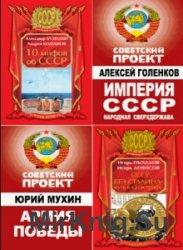 СССР. Советский проект. Сборник (14 книг)