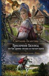 Приключения Василисы, или как царевна-лягушка за счастьем ходила