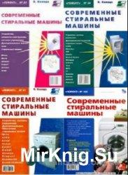 Современные стиральные машины. Сборник (4 книги)
