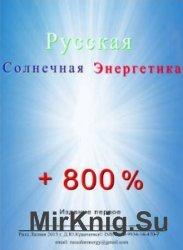 Русская солнечная энергетика. Как, в сотни раз, повысить эффективность солн ...
