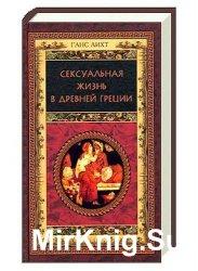 Sексуальная жизнь в Древней Греции