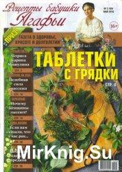 Рецепты бабушки Агафьи №5 2016
