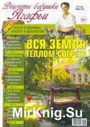 Рецепты бабушки Агафьи №6 2016