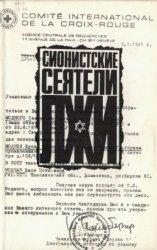 Сионистские сеятели лжи