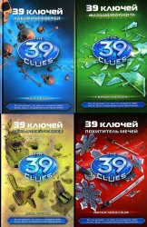 39 ключей (21 книга)