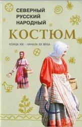 Северный русский народный костюм конца XIX - начала XX века