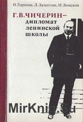 Г.В. Чичерин — дипломат ленинской школы