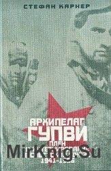 Архипелаг ГУПВИ. Плен и интернирование в Советском союзе. 1941-1956