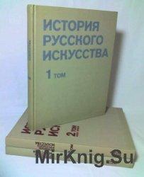 История русского искусства. В двух томах