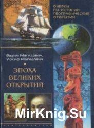 Эпоха великих открытий. Очерки по истории географических открытий