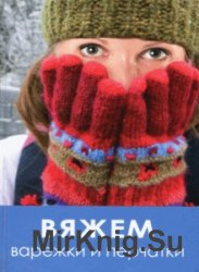 Вяжем варежки и перчатки