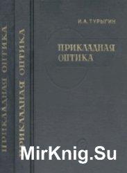 Прикладная оптика. В 2-х томах