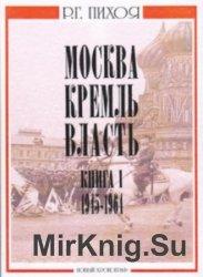 Москва. Кремль. Власть. Том 1. 1945-1964