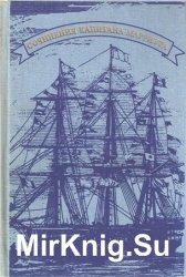 Капитан Марриэт (Фредерик Марриэт). Собрание сочинений в 7 томах. Том 4. Пе ...