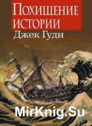 Похищение истории