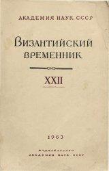 Византийский временник . В 40 томах 1947-1979