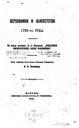 Верховники и шляхетство 1730 года