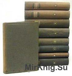Чарлз Дарвин. Собрание сочинений в 9 томах