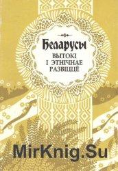 Беларусы.Т. 4.Вытокi i этнiчнае развiцце