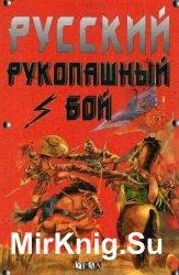 Русский рукопашный бой «Тризна»