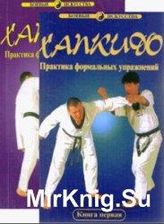 Хапкидо. Практика формальных упражнений. В 2-х томах