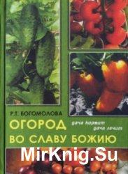 Огород во славу Божию: дача кормит, дача лечит. 2-е издание