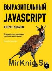 Выразительный Javascript. 2-е издание