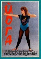 Йога в помощь позвоночнику. Комплект открыток