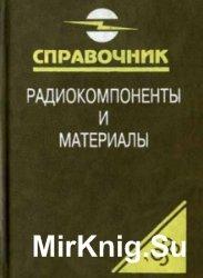 Радиокомпоненты и материалы. Справочник (1988)
