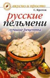 Русские пельмени. Лучшие рецепты