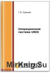 Операционная система UNIX (2-е изд.)