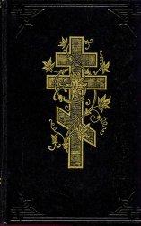 Толковая Библия или комментарии на все книги Св. писания Ветхого и Нового З ...