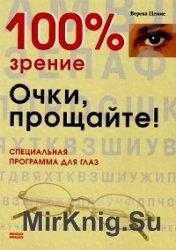 100% зрение. Очки, прощайте!