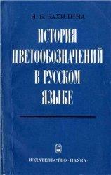 История цветообозначений в русском языке