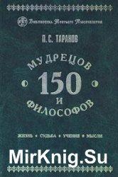 150 мудрецов и философов. Том 1