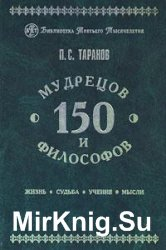150 мудрецов и философов. Том 2