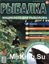 Рыбалка. Энциклопедия рыболова №-61. Менек