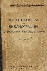 Материалы для библиографии по истории народов СССР XVI - XVII вв.