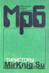 Тиристоры. Справочник