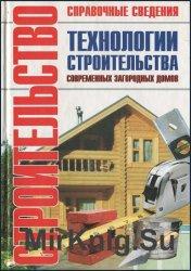Технологии строительства современных загородных домов. Справочник