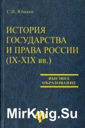 История государства и права России (IX-XIX вв.)