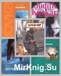 Шаги (Schritte) (38 книг)