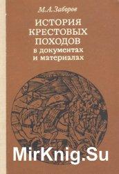 История крестовых походов в документах и материалах