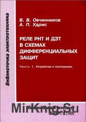 Реле РНТ и ДЗТ в схемах дифференциальных защит. Часть 1. Устройство и конст ...