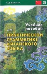 Учебное пособие по практической грамматике китайского языка
