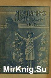 """Архив журнала """"Для наших детей"""" за 1917 год (12 номеров)"""